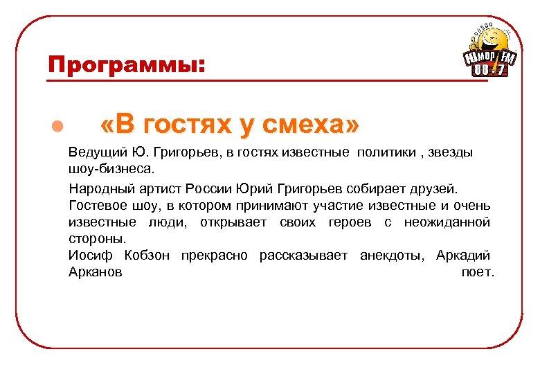 Программы: l «В гостях у смеха» Ведущий Ю. Григорьев, в гостях известные политики ,