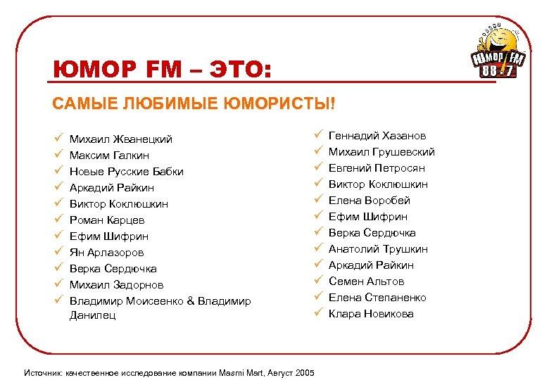 ЮМОР FM – ЭТО: САМЫЕ ЛЮБИМЫЕ ЮМОРИСТЫ! ü ü ü Михаил Жванецкий Максим Галкин