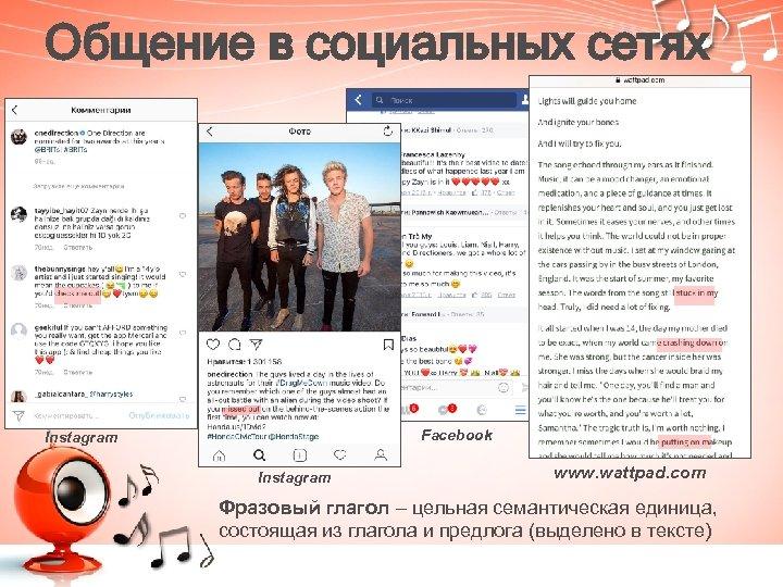 Общение в социальных сетях Facebook Instagram www. wattpad. com Фразовый глагол – цельная семантическая