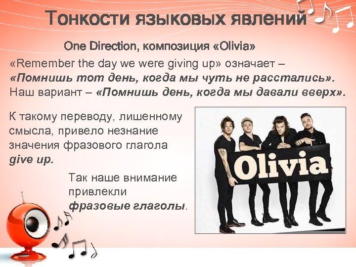 Тонкости языковых явлений One Direction, композиция «Olivia» «Remember the day we were giving up»