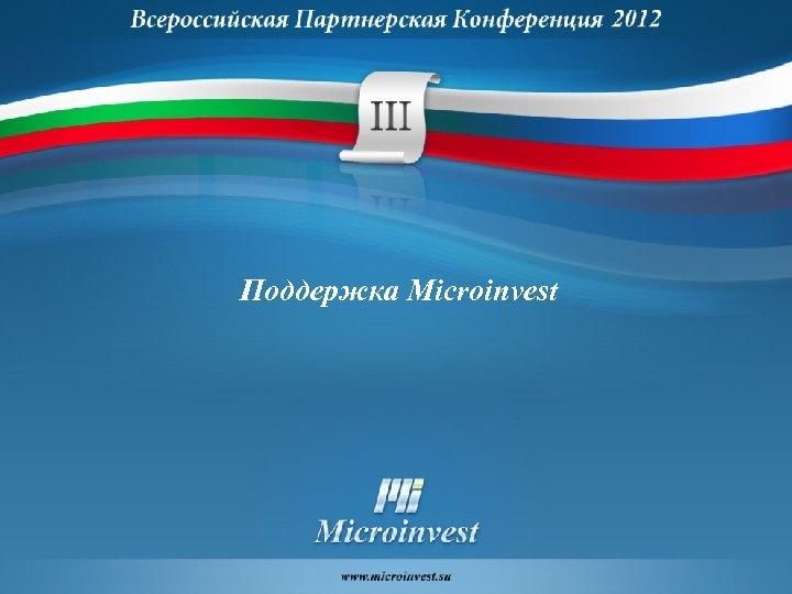 Поддержка Microinvest