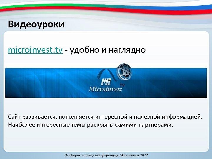 Видеоуроки microinvest. tv - удобно и наглядно Сайт развивается, пополняется интересной и полезной информацией.