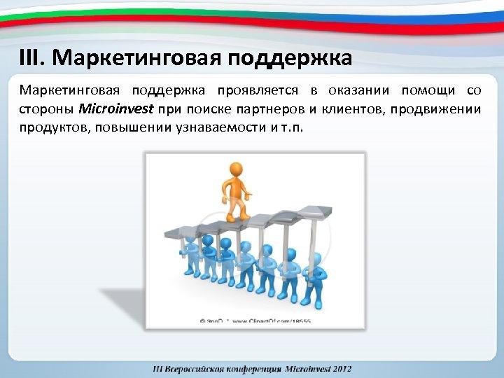 III. Маркетинговая поддержка проявляется в оказании помощи со стороны Microinvest при поиске партнеров и
