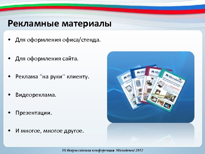 Рекламные материалы • Для оформления офиса/стенда. • Для оформления сайта. • Реклама ''на руки''