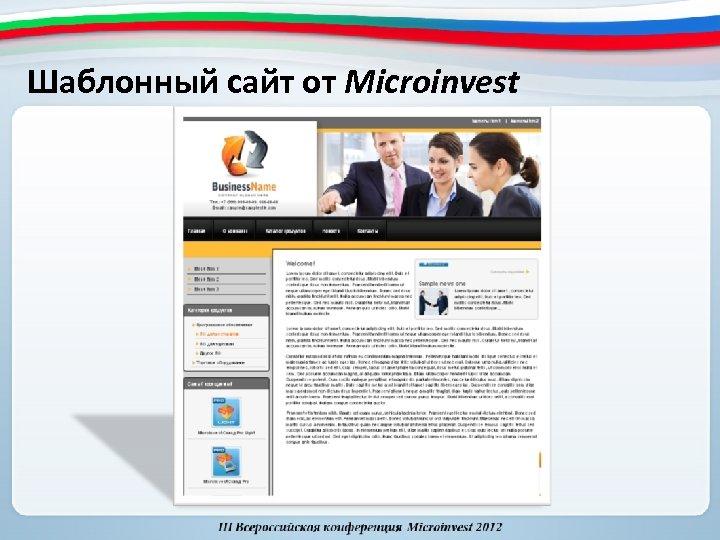Шаблонный сайт от Microinvest