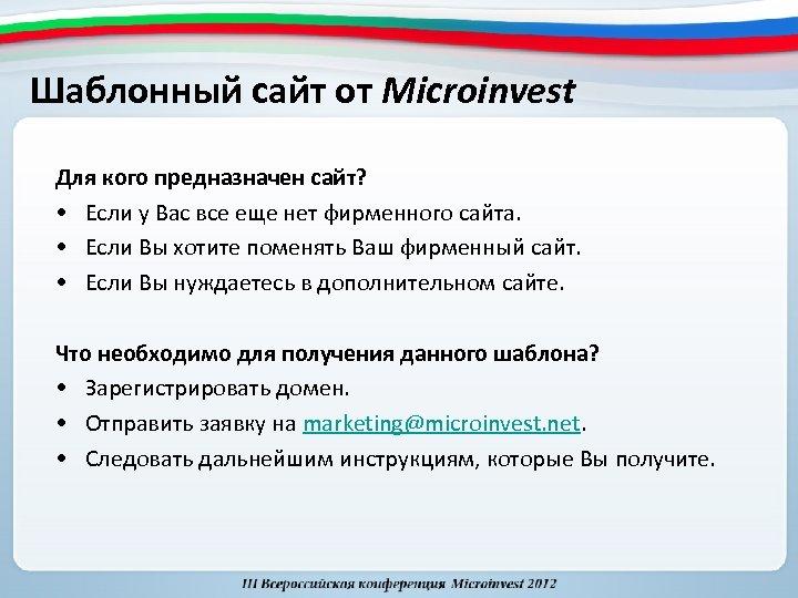 Шаблонный сайт от Microinvest Для кого предназначен сайт? • Если у Вас все еще