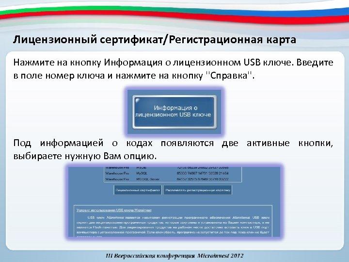 Лицензионный сертификат/Регистрационная карта Нажмите на кнопку Информация о лицензионном USB ключе. Введите в поле