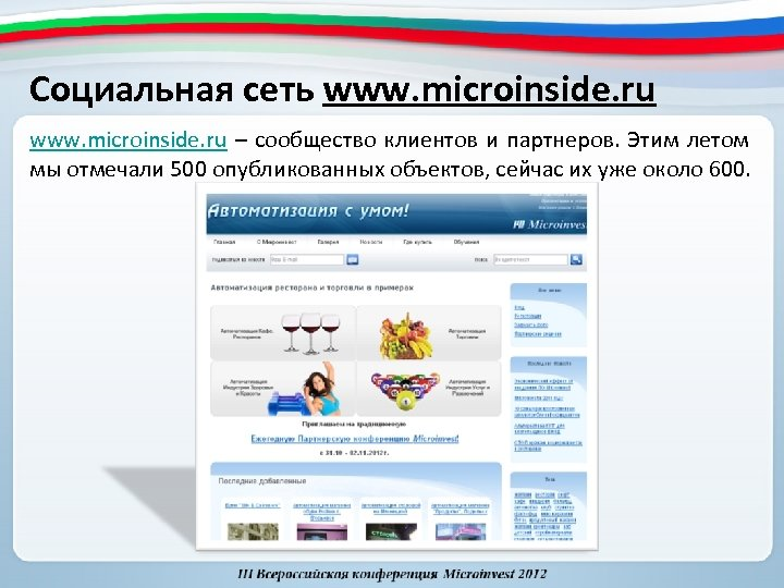 Социальная сеть www. microinside. ru – сообщество клиентов и партнеров. Этим летом мы отмечали