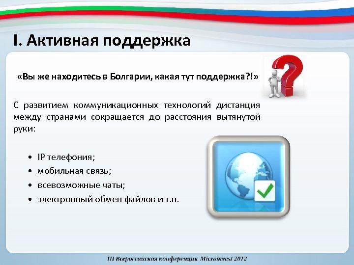 I. Активная поддержка «Вы же находитесь в Болгарии, какая тут поддержка? !» С развитием