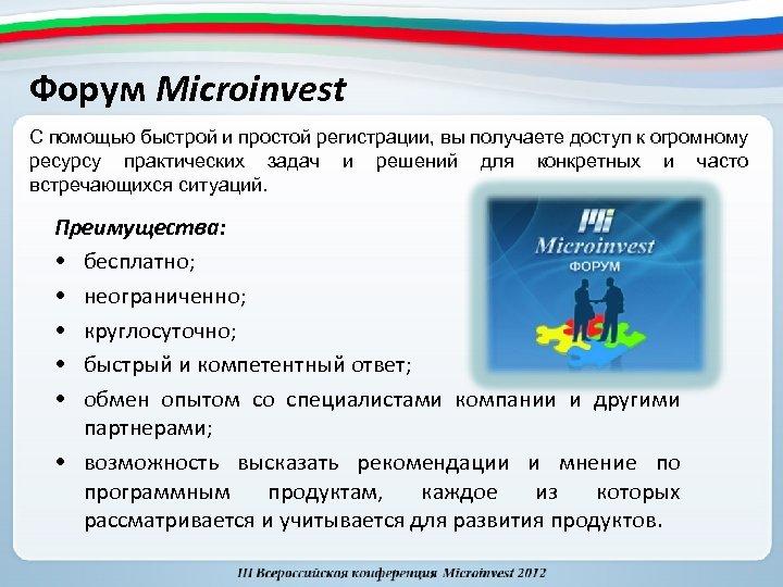 Форум Microinvest С помощью быстрой и простой регистрации, вы получаете доступ к огромному ресурсу