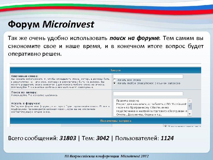 Форум Microinvest Так же очень удобно использовать поиск на форуме. Тем самим вы сэкономите