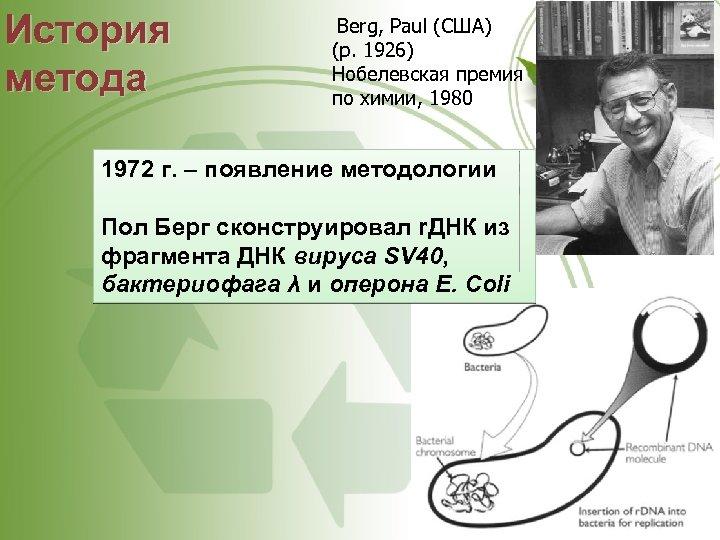 История метода Berg, Paul (США) (р. 1926) Нобелевская премия по химии, 1980 1972 г.