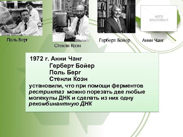 Поль Берг Стенли Коэн Герберт Бойер Анни Чанг 1972 г. Анни Чанг Герберт Бойер