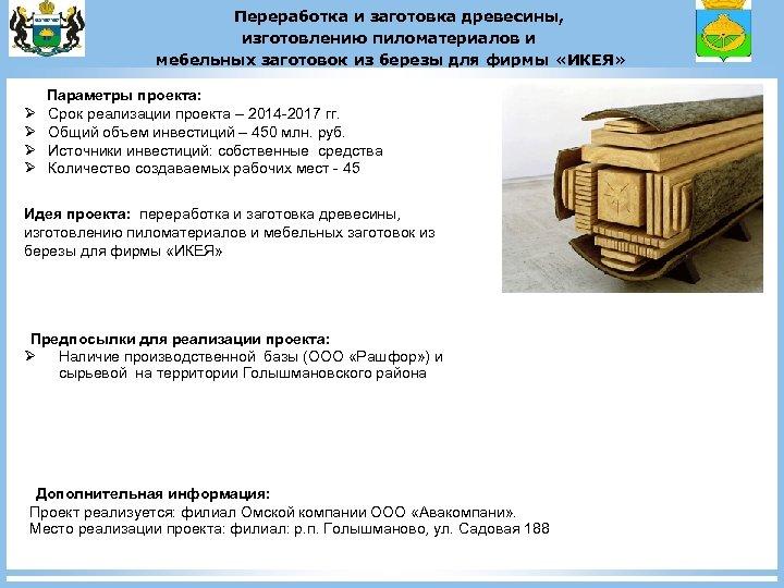 Переработка и заготовка древесины, изготовлению пиломатериалов и мебельных заготовок из березы для фирмы «ИКЕЯ»