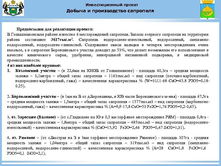 Инвестиционный проект Добыча и производство сапропеля Предпосылки для реализации проекта: В Голышмановском районе известно