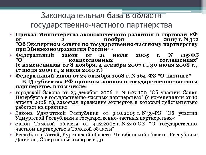 Законодательная база в области государственно-частного партнерства • Приказ Министерства экономического развития и торговли РФ