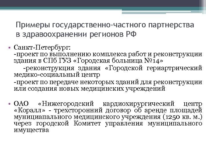 Примеры государственно-частного партнерства в здравоохранении регионов РФ • Санкт-Петербург: -проект по выполнению комплекса работ