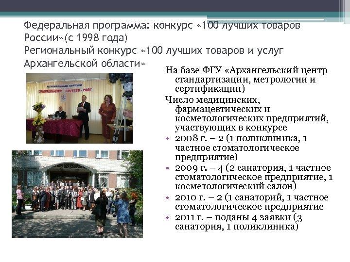 Федеральная программа: конкурс « 100 лучших товаров России» (с 1998 года) Региональный конкурс «