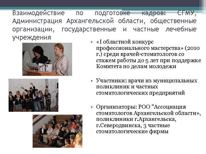 Взаимодействие по подготовке кадров: СГМУ, Администрация Архангельской области, общественные организации, государственные и частные лечебные