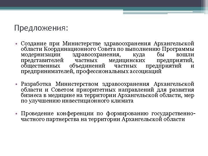 Предложения: • Создание при Министерстве здравоохранения Архангельской области Координационного Совета по выполнению Программы модернизации