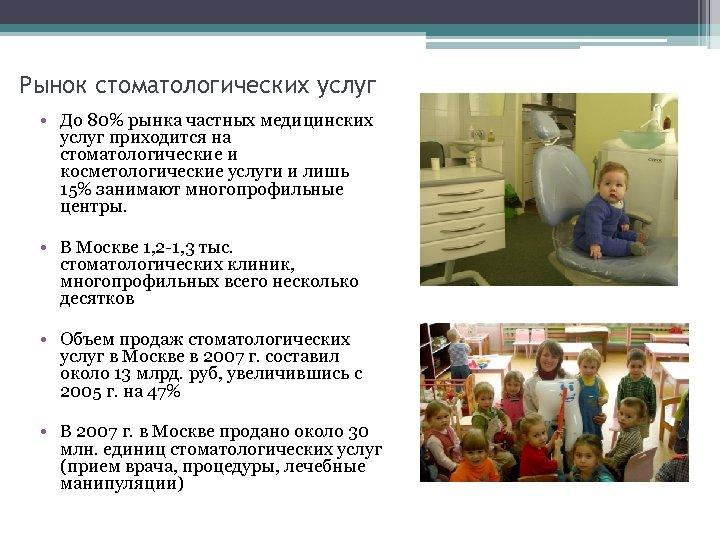 Рынок стоматологических услуг • До 80% рынка частных медицинских услуг приходится на стоматологические и
