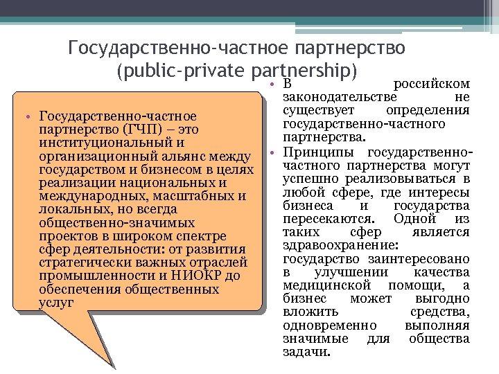 Государственно-частное партнерство (public-private partnership) • В российском законодательстве не существует определения • Государственно-частное государственно-частного
