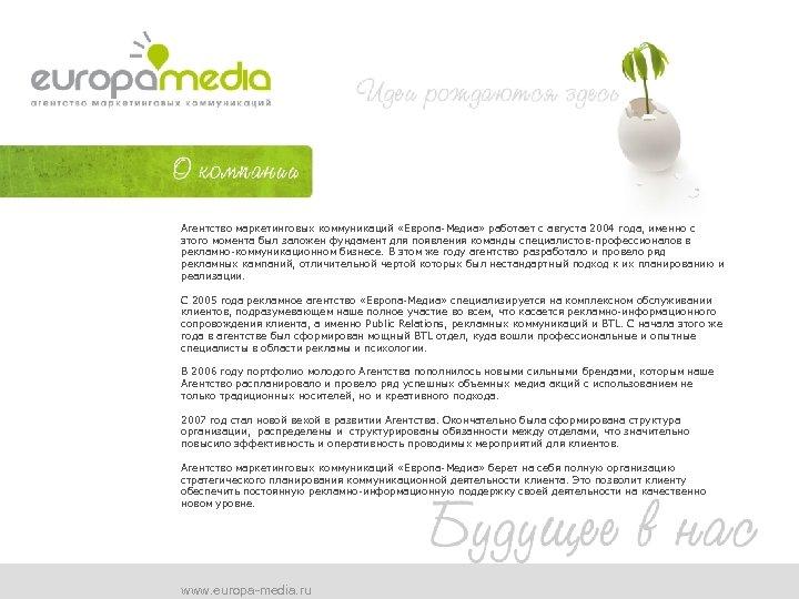 Агентство маркетинговых коммуникаций «Европа-Медиа» работает с августа 2004 года, именно с этого момента был