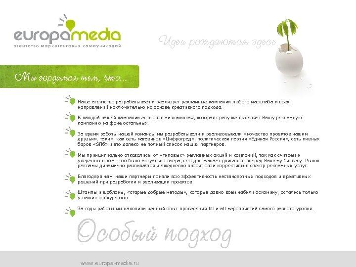 Наше агентство разрабатывает и реализует рекламные кампании любого масштаба и всех направлений исключительно на