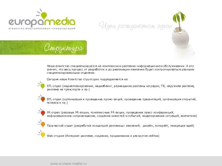Наше агентство специализируется на комплексном рекламно-информационном обслуживании. А это значит, что весь процесс от