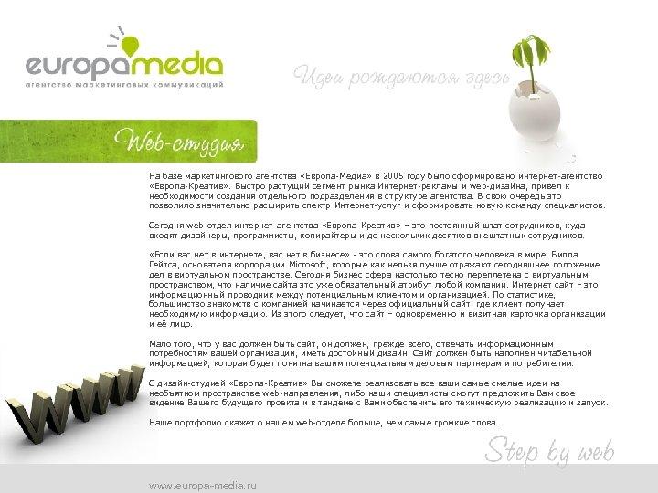 На базе маркетингового агентства «Европа-Медиа» в 2005 году было сформировано интернет-агентство «Европа-Креатив» . Быстро