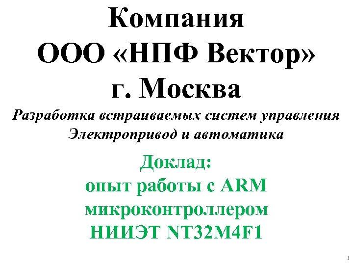 Компания ООО «НПФ Вектор» г. Москва Разработка встраиваемых систем управления Электропривод и автоматика Доклад: