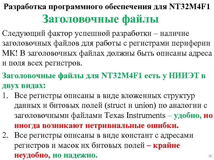Разработка программного обеспечения для NT 32 M 4 F 1 Заголовочные файлы Следующий фактор