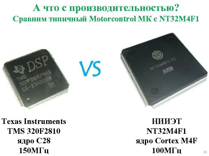 А что с производительностью? Сравним типичный Мotorcontrol МК c NT 32 M 4 F
