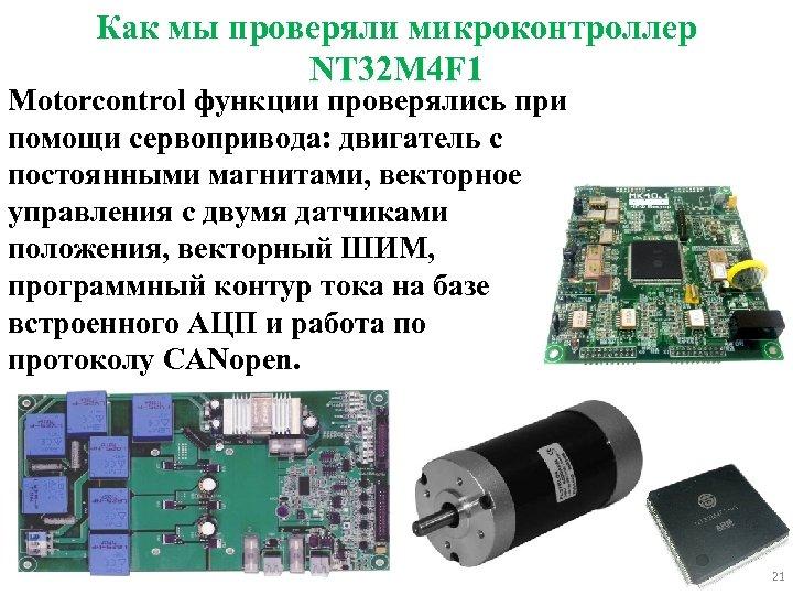 Как мы проверяли микроконтроллер NT 32 M 4 F 1 Motorcontrol функции проверялись при