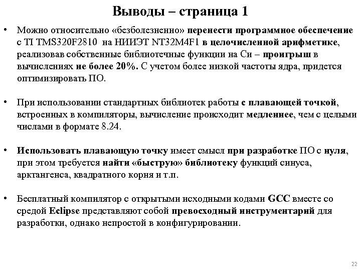 Выводы – страница 1 • Можно относительно «безболезненно» перенести программное обеспечение с TI TMS