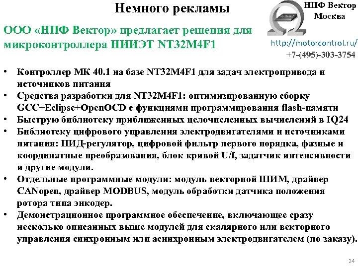 Немного рекламы ООО «НПФ Вектор» предлагает решения для микроконтроллера НИИЭТ NT 32 M 4