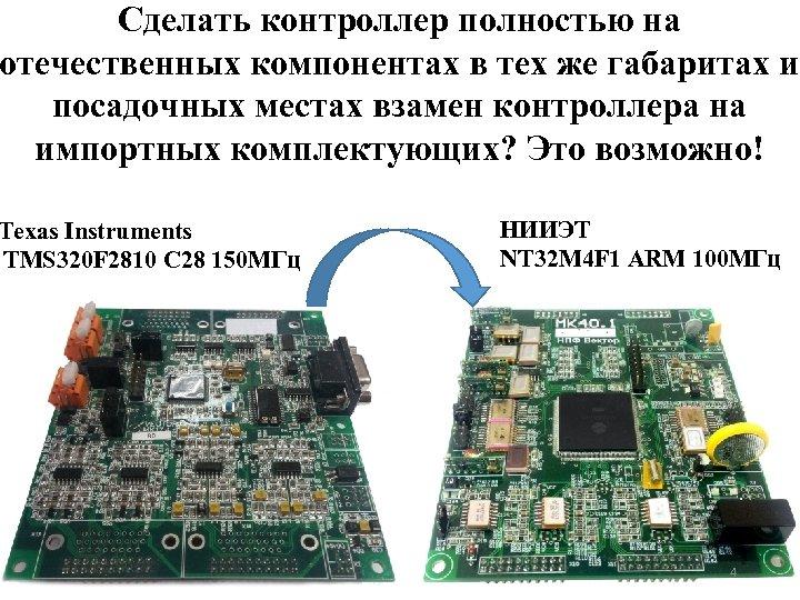 Сделать контроллер полностью на отечественных компонентах в тех же габаритах и посадочных местах взамен