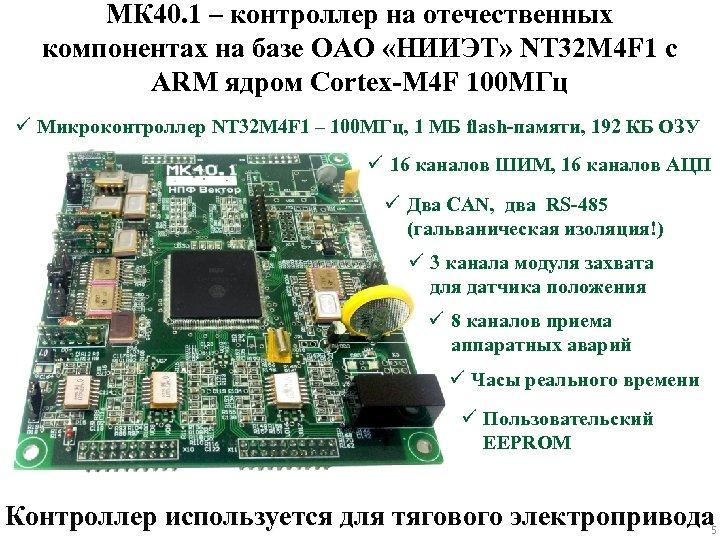 МК 40. 1 – контроллер на отечественных компонентах на базе ОАО «НИИЭТ» NT 32