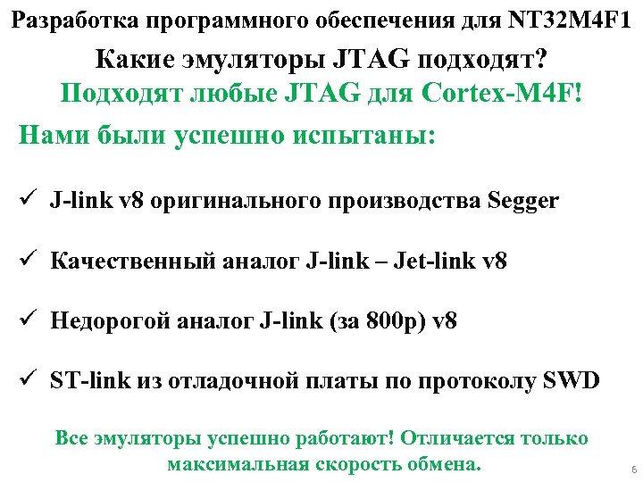 Разработка программного обеспечения для NT 32 M 4 F 1 Какие эмуляторы JTAG подходят?