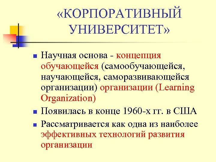 «КОРПОРАТИВНЫЙ УНИВЕРСИТЕТ» n n n Научная основа - концепция обучающейся (самообучающейся, научающейся, саморазвивающейся
