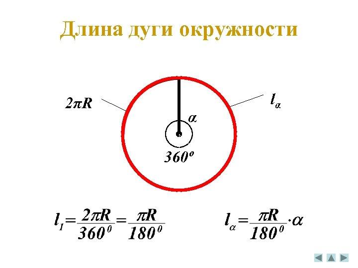 Длина дуги окружности 2πR α 360º lα