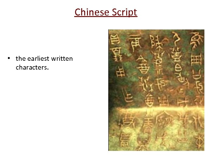 Chinese Script • the earliest written characters.