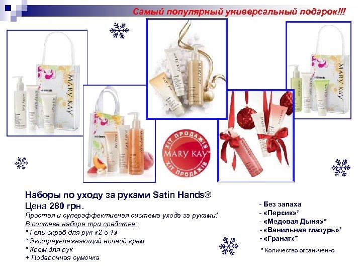 Самый популярный универсальный подарок!!! Наборы по уходу за руками Satin Hands® Цена 280 грн.