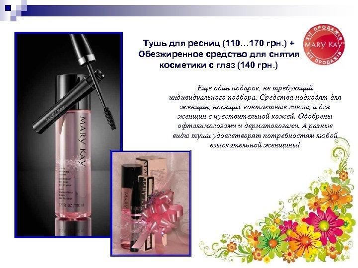 Тушь для ресниц (110… 170 грн. ) + Обезжиренное средство для снятия косметики с