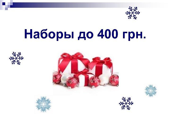 Наборы до 400 грн.