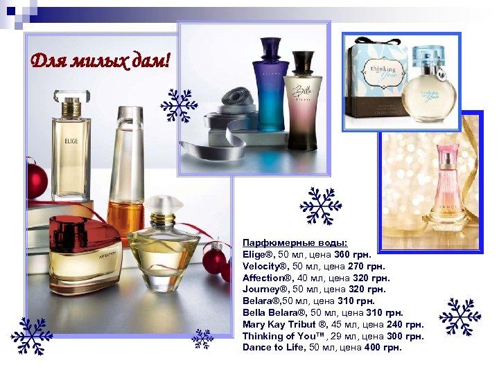 Для милых дам! Парфюмерные воды: Elige®, 50 мл, цена 360 грн. Velocity®, 50 мл,