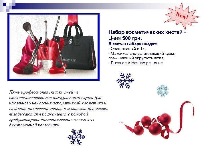 New ! Набор косметических кистей Цена 500 грн. В состав набора входят: - Очищение