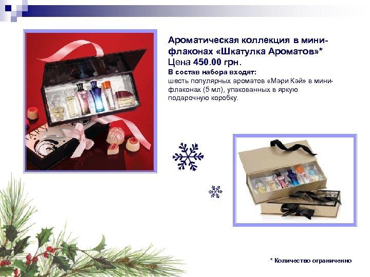 Ароматическая коллекция в минифлаконах «Шкатулка Ароматов» * Цена 450. 00 грн. В состав набора