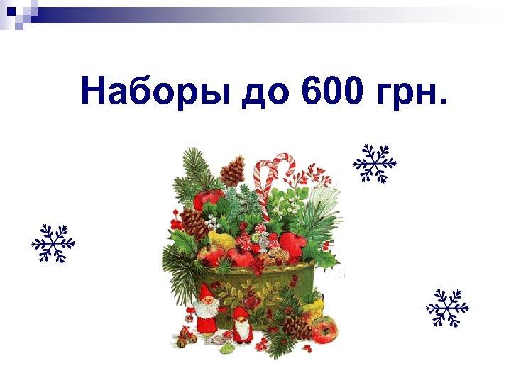 Наборы до 600 грн.