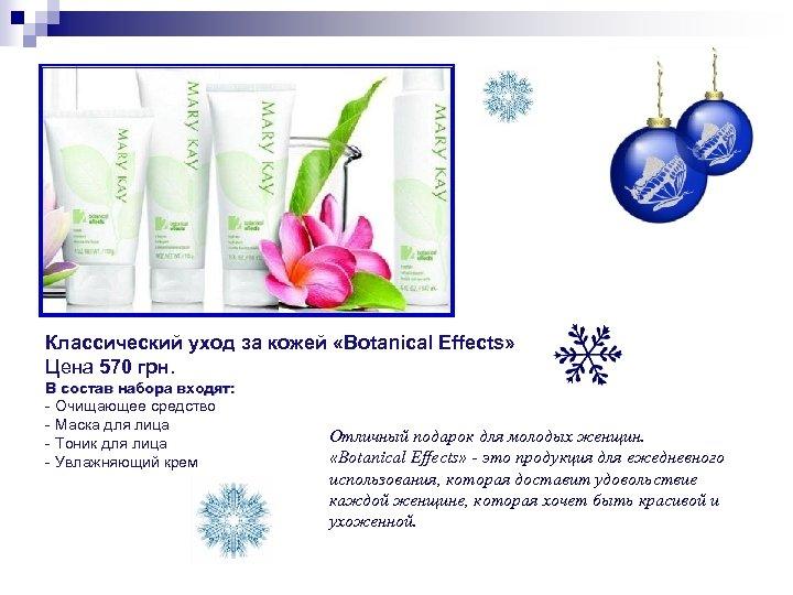 Классический уход за кожей «Botanical Effects» Цена 570 грн. В состав набора входят: -